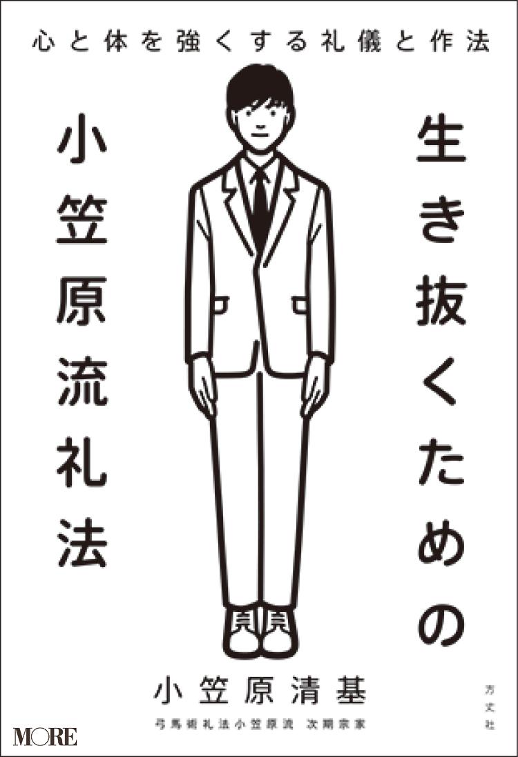 おすすめ本。『生き抜くための小笠原流礼法』小笠原清基