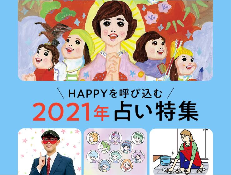 【2021年占い特集】ゲッターズ飯田・イヴルルド遙華・林秀靜が集結!