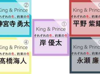 King & Prince それぞれの冬、約束の冬 PhotoGallery
