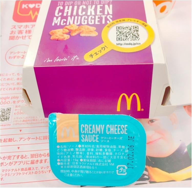 """《食べれるのはいまだけ!》チキンマックナゲットの""""NEWソース""""が美味しすぎっ♡!_1"""