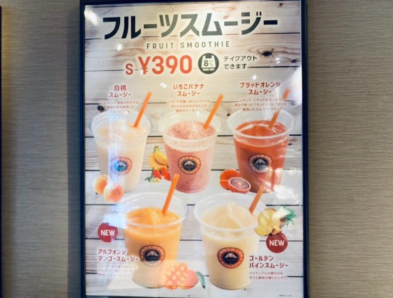 【朝活】@サンマルク 290円のお得なモーニングセット。と心撃ち抜かれたフルーツスムージー_2