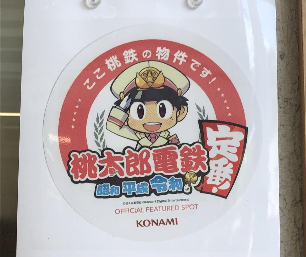 桃太郎電鉄のキャラクターが載っているシール