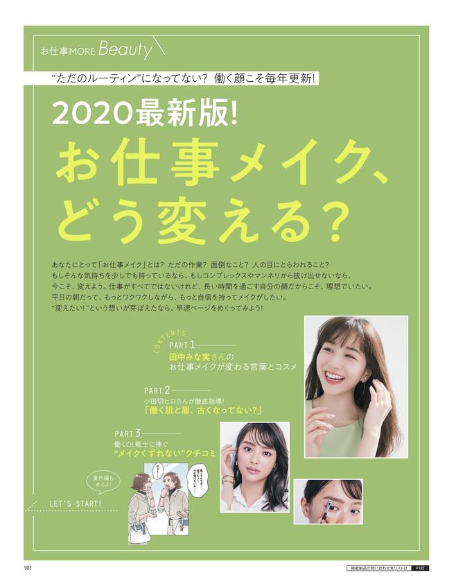 2020最新版! お仕事メイク、どう変える?(1)