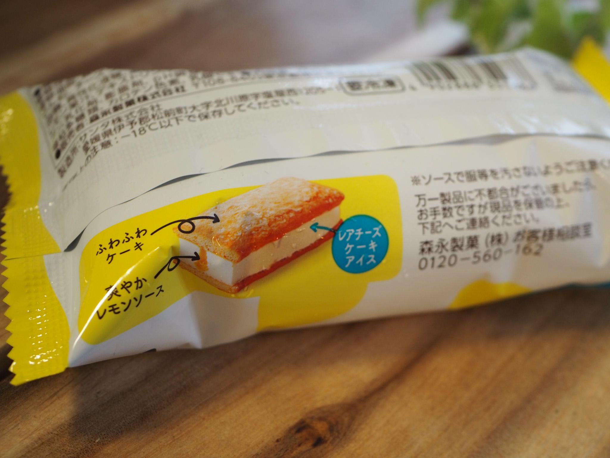 【おすすめアイス】一度は食べて!ファミマ限定アイス《ふわっふわケーキサンド》が美味しい♡_3