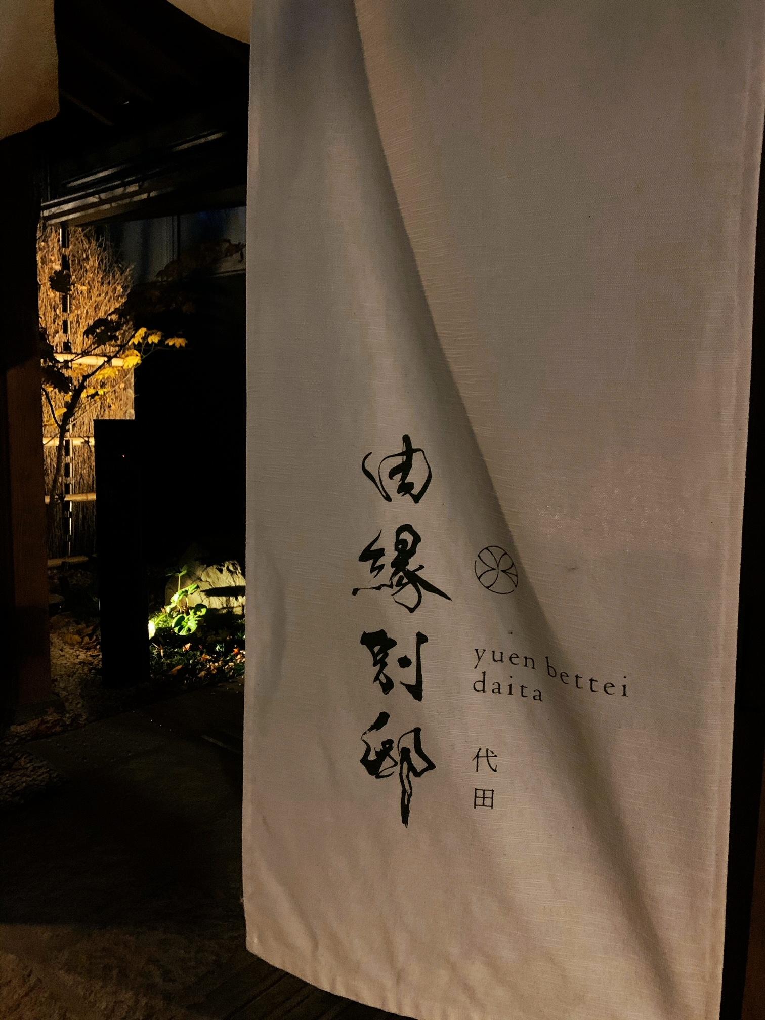 【なかなか予約が取れない!】東京に居ながらにして《箱根の温泉を楽しめる人気スポット》に行ってきた♡_3