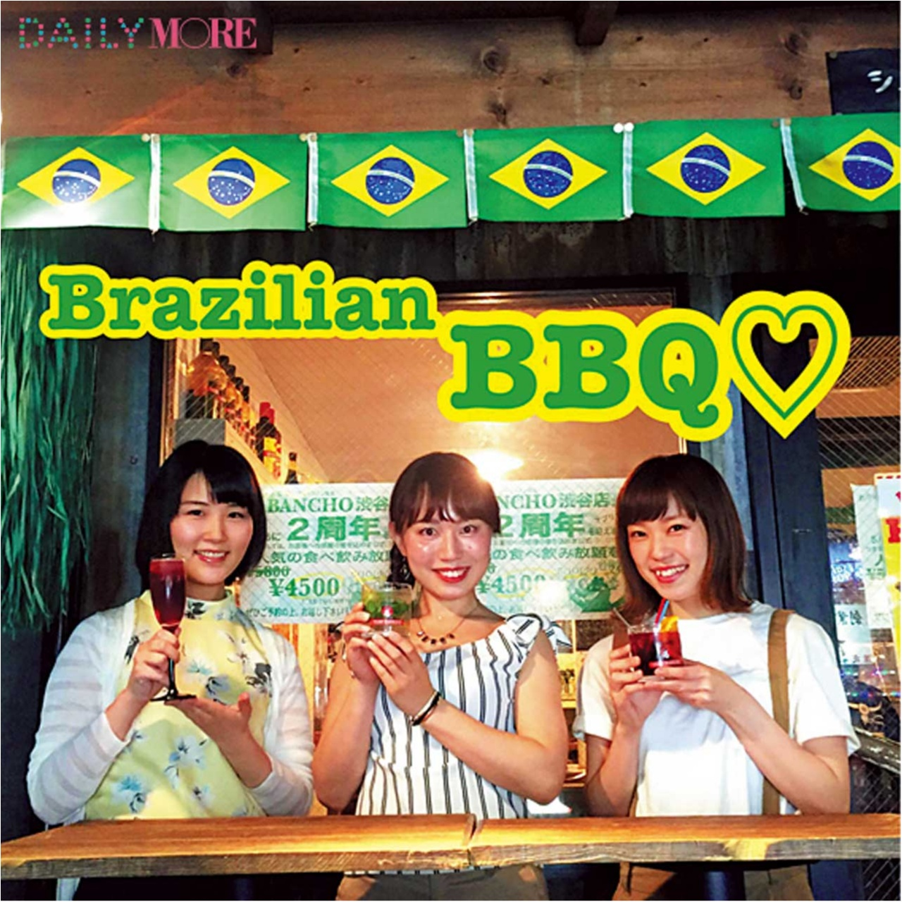 ラテンな雰囲気でジューシーなお肉を♪『ブラジリアン食堂 BANCHO 渋谷店』【モアハピ部の三ツ星女子会スポット♡】_4