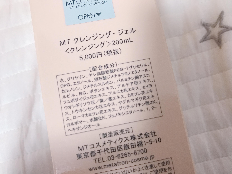【田中みな実さん愛用】メタトロンのクレンジングをご紹介♡_2