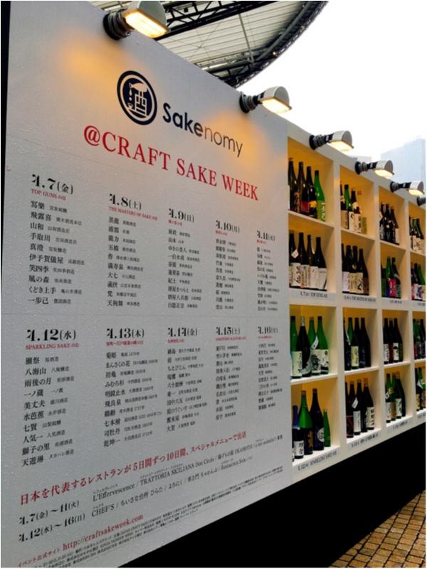 【CRAFT SAKE WEEK開催中】まだ間に合う!!都心で桜酒!!byじゅなrainbow*_3