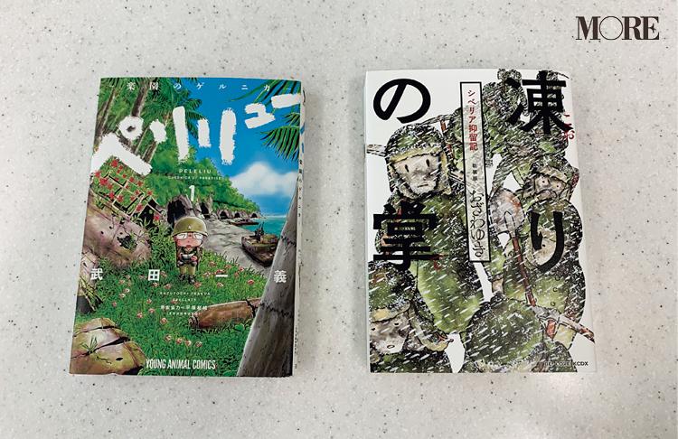 内田理央が「終戦記念日を前に読んでほしい」と推薦。マンガ『凍りの掌』『ペリリュー ―楽園のゲルニカ―』【#ウチダマンガ店】_2