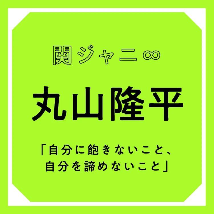 関ジャニ∞の丸山隆平