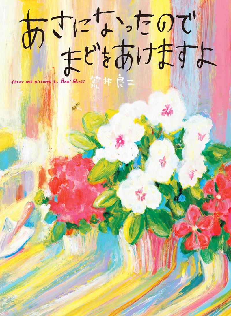ライフハックBOOKガイド:「ひとりでいると不安ばかりが増してしまう」――そんな時に読みたい、心と体を元気にしてくれる本3選_2