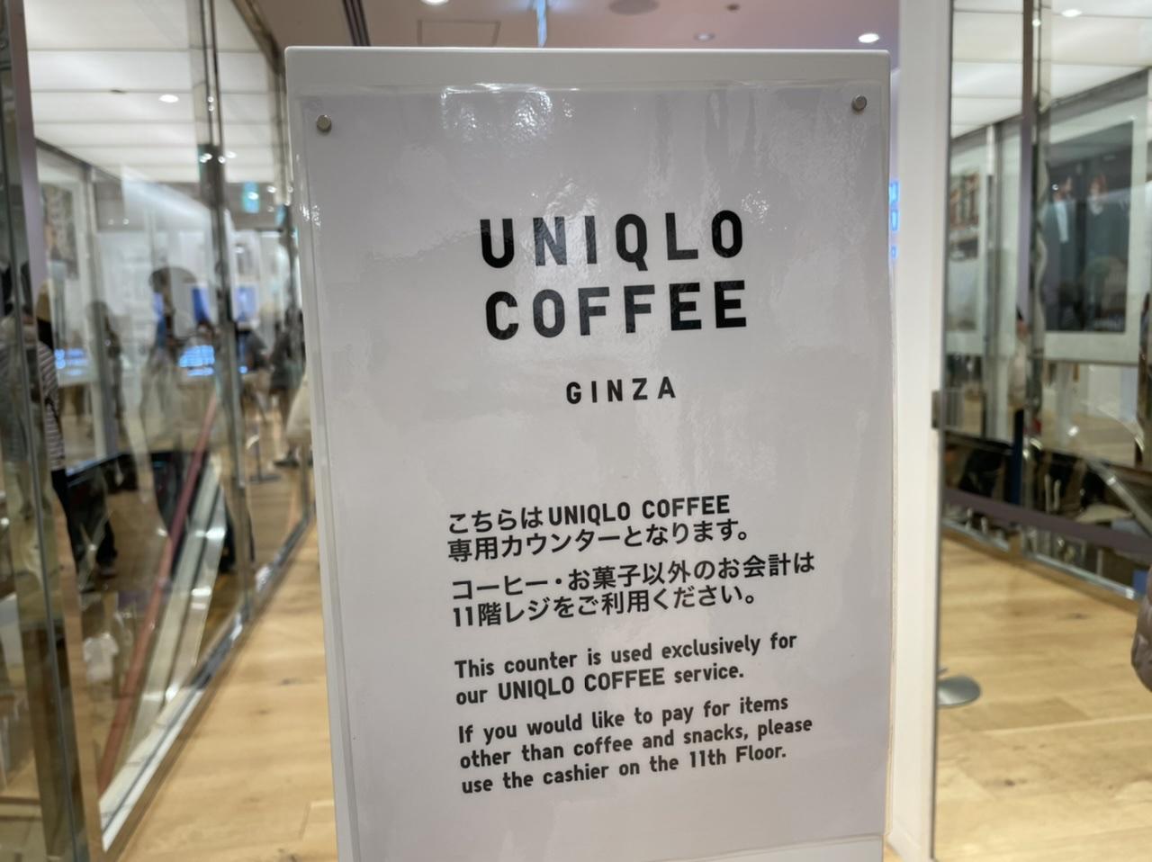 【ユニクロ】銀座のコーヒーブレイクに「ユニクロ」という選択肢を。《UNIQLO COFFEE 》@ユニクロ銀座店_2