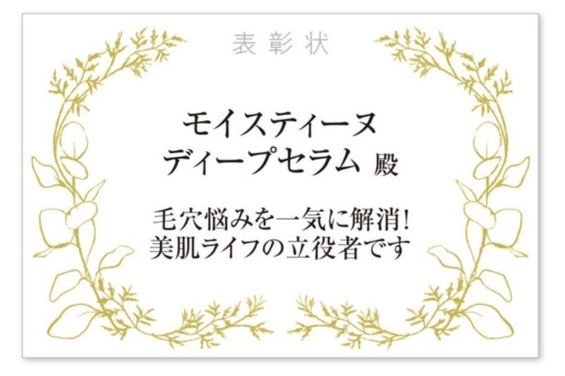 美肌自慢の「恩人美容液」 記事Photo Gallery_1_6
