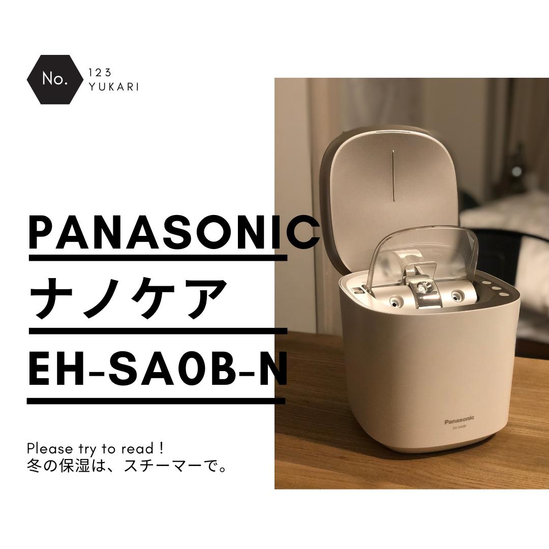 【レビュー】Panasonicスチーマーナノケア EH-SA0B-N!2020年11月発売の新作GETしました!_1