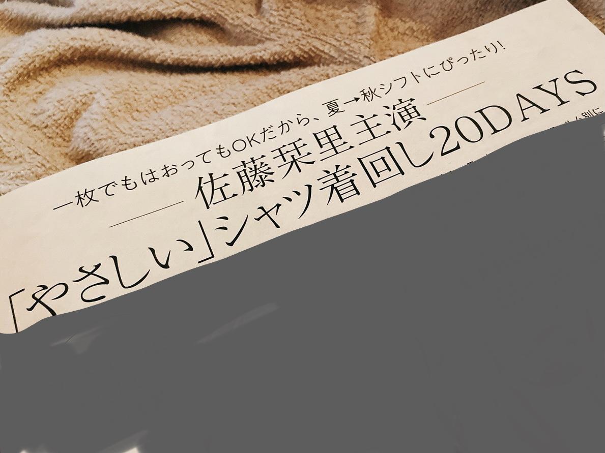 【最新号】10月号増刊は世界の宮脇咲良さんが表紙です!【秋メイク】_2