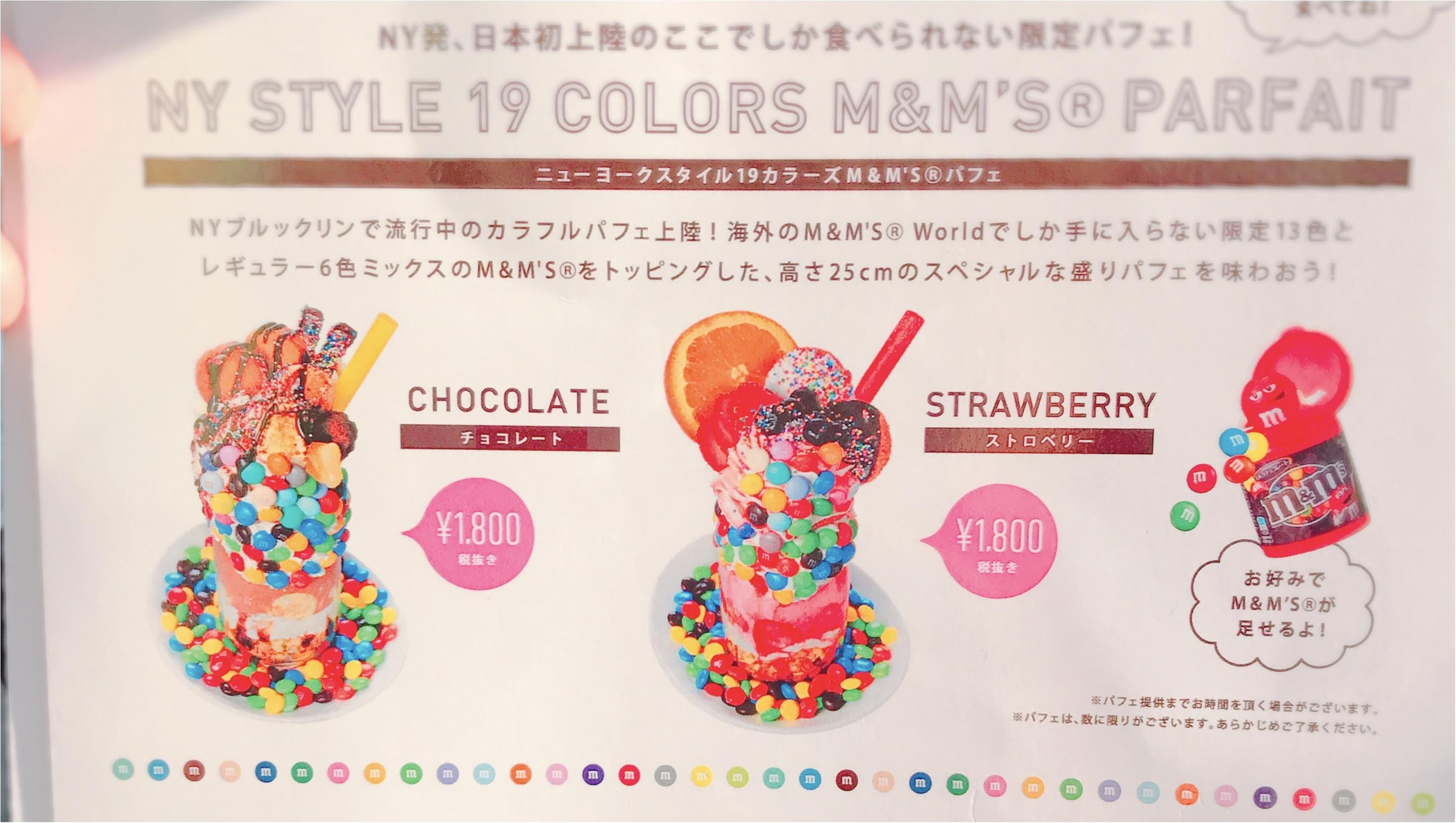《期間限定》原宿にNY発カラフルパフェ登場✨日本初上陸のM&M'Sマイボトルチョコを作っちゃおう♪_2