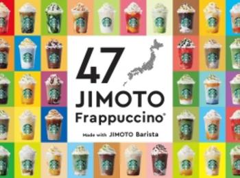 【47枚画像付き】スタバ新作!日本全国47種類「47JIMOTO フラペチーノ」が登場☆ PhotoGallery