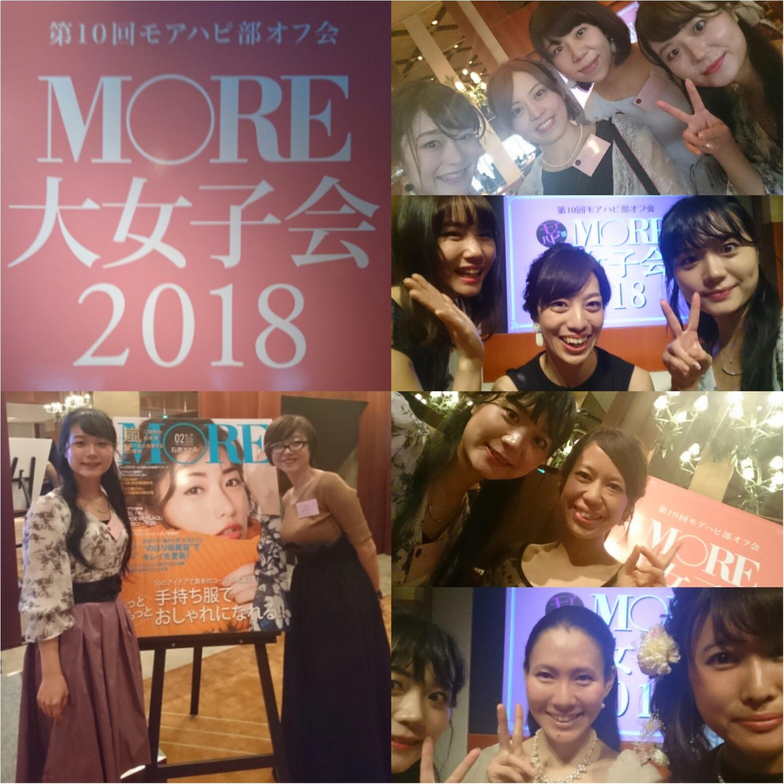 年に一度☆MORE大女子会2018☆モアハピ部員みなさんに会えてよかった..._2