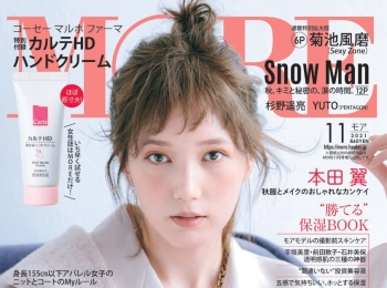 本田翼が目印! 『MORE』11月号は9/28発売です!