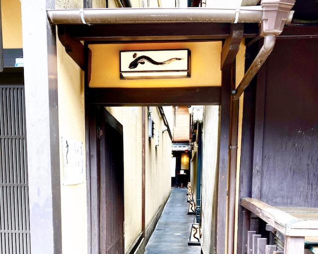 【女子旅におすすめ】京都一見さんもwelcome!老舗の鰻がランチならお手頃に!_1