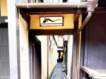 【女子旅におすすめ】京都一見さんもwelcome!老舗の鰻がランチならお手頃に!