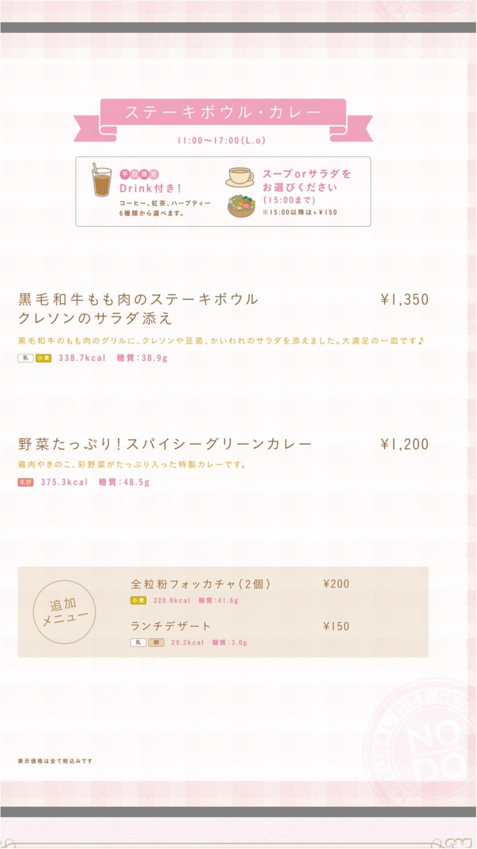 ♡ダイエッター必見!!【デザート付きフルコースが500kcal以下】糖質制限ダイエットレストランNODO♡モアハピ◡̈のぞみ♡_8