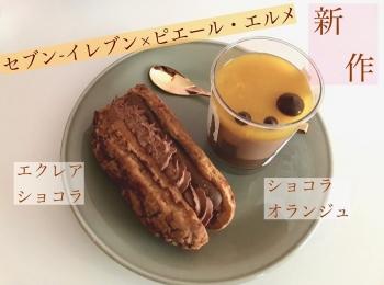 『セブン‐イレブン』×『ピエール・エルメ』最新コラボはプチ贅沢なチョコスイーツ!