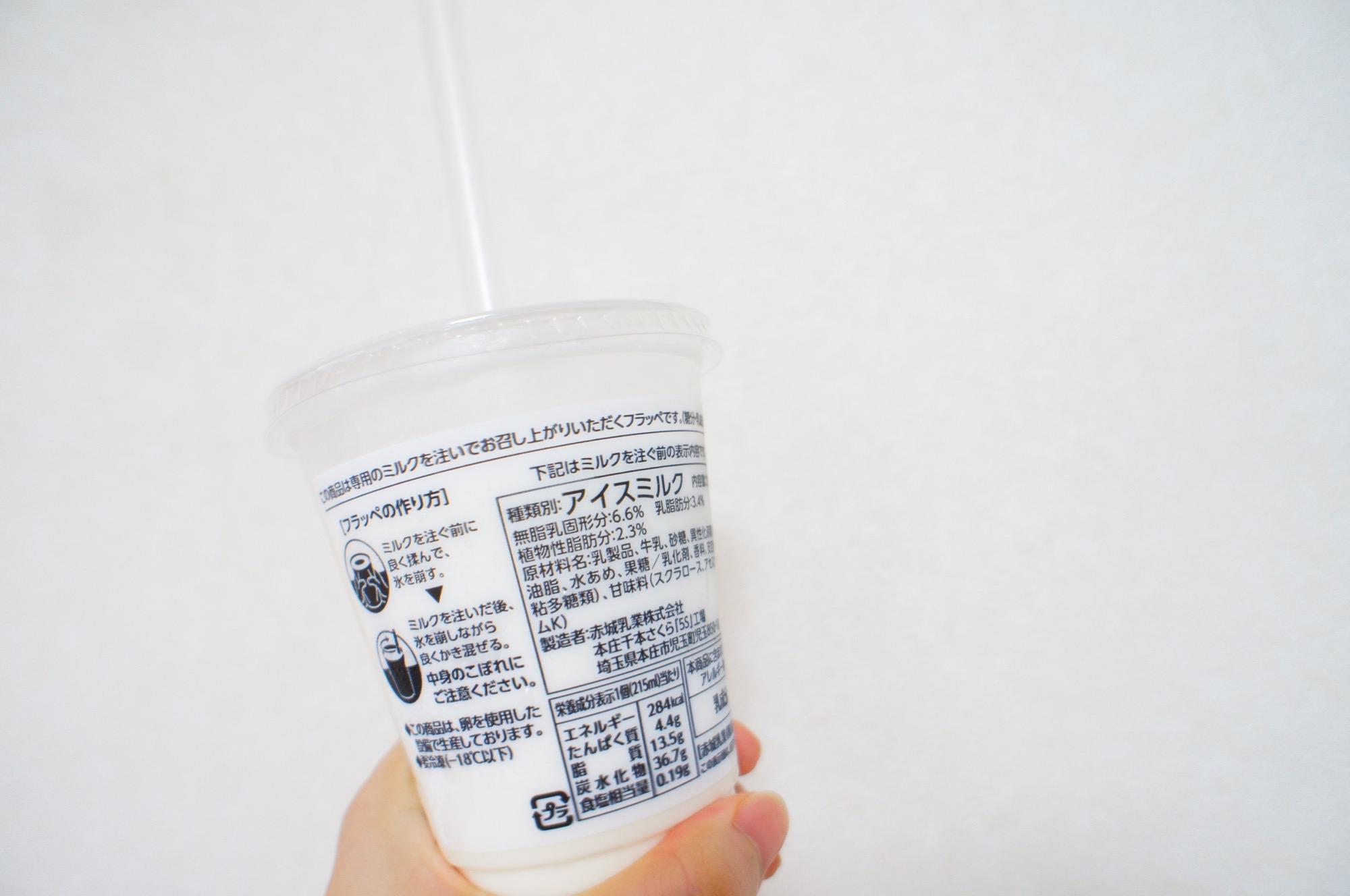 絶対飲みたい!《大人気アイス》がフラッペになって登場❤️【ファミマ】たべぼくフラッペが美味しすぎる☻_3