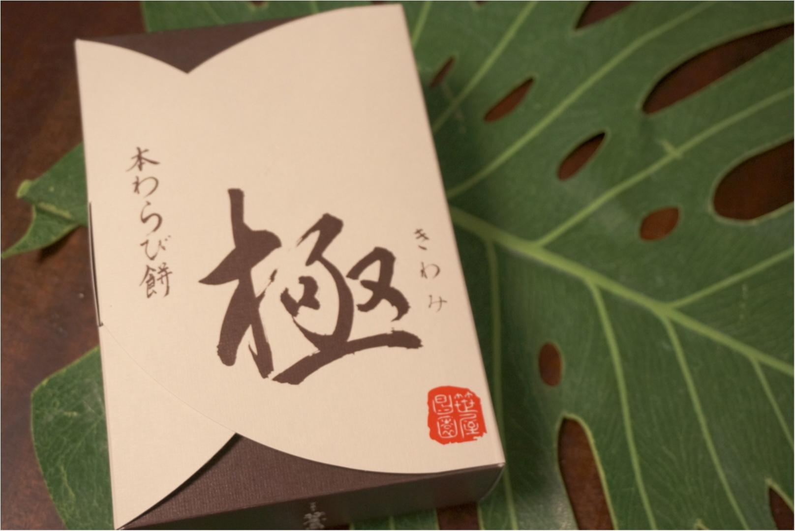 自分へのお中元⁉️【笹屋昌園】の本わらび餅《極み》がとろけるおいしさ( ´艸`)♡_1