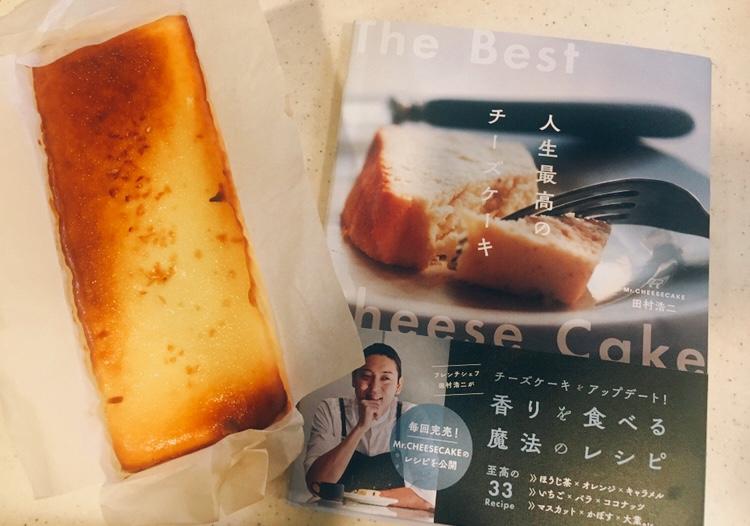 """【おうちミスチ】販売開始後10分で売り切れる""""人生最高のチーズケーキ""""《Mr. CHEESECAKE》をおうちでつくっちゃいました♡_1"""