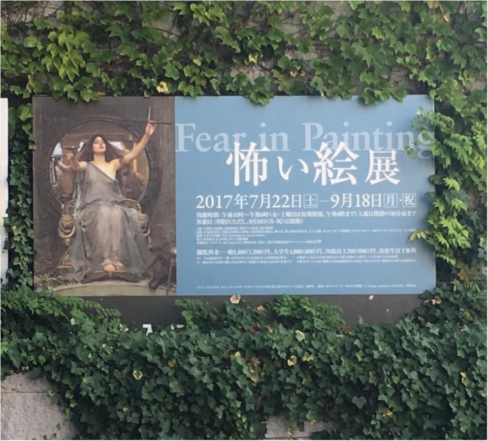 [兵庫県立美術館] 怖い絵展に行ってきました!_1