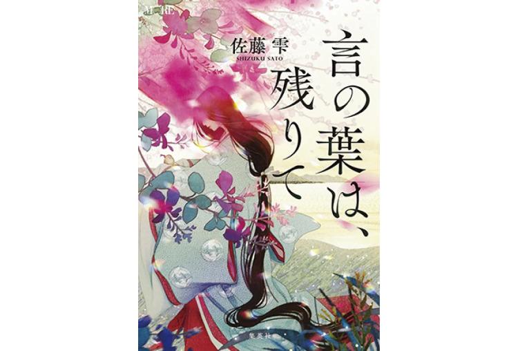女性におすすめの小説『言の葉は、残りて』佐藤 雫