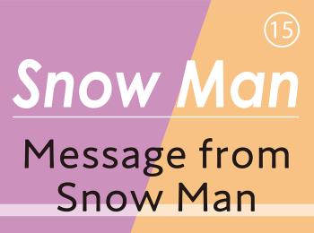 Snow Man⑮ Snow Manから「出ているもの」とは? 記念すべき『MORE』初登場&初表紙の9人からメッセージ♡