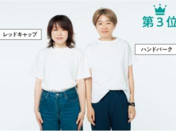 「なで肩&二の腕太め」さん・「大胸&骨太」さんに似合う白Tシャツはどれ? スタイリストが全部試しました☆