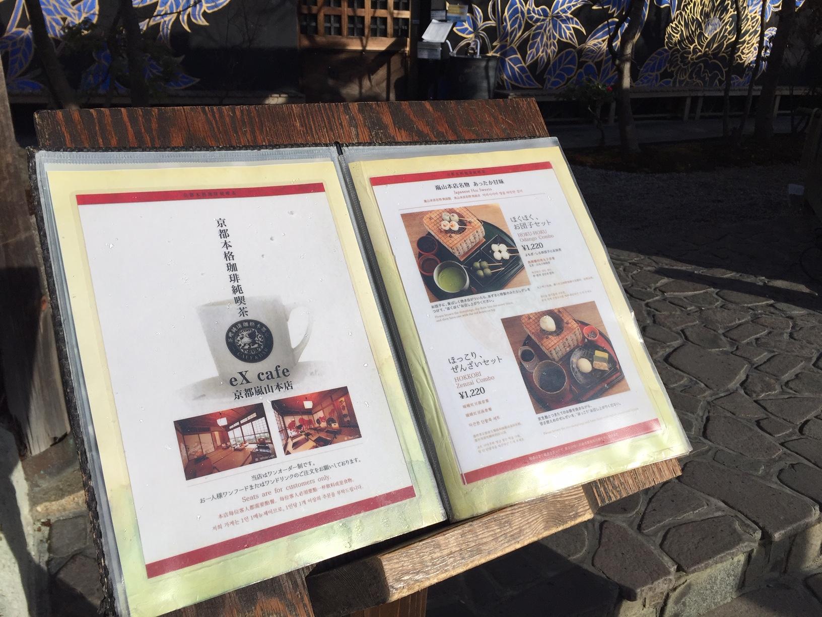 【京都女子旅】イクスカフェ 京都嵐山本店はフォトジェニックなスイーツだらけ♡_2