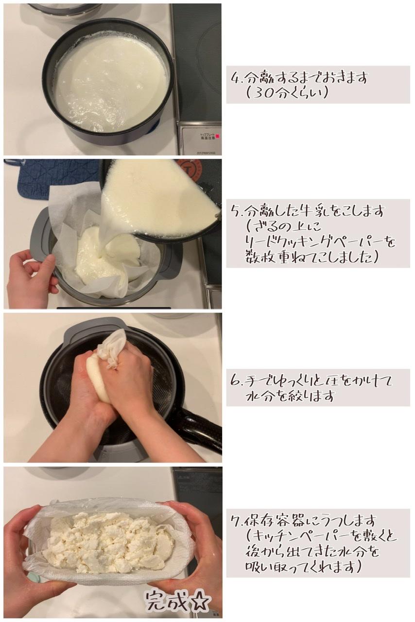 【レシピ:自家製チーズ】ひと手間かければ安上がり!?_3