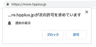 【Webプッシュ通知のお知らせ】_5