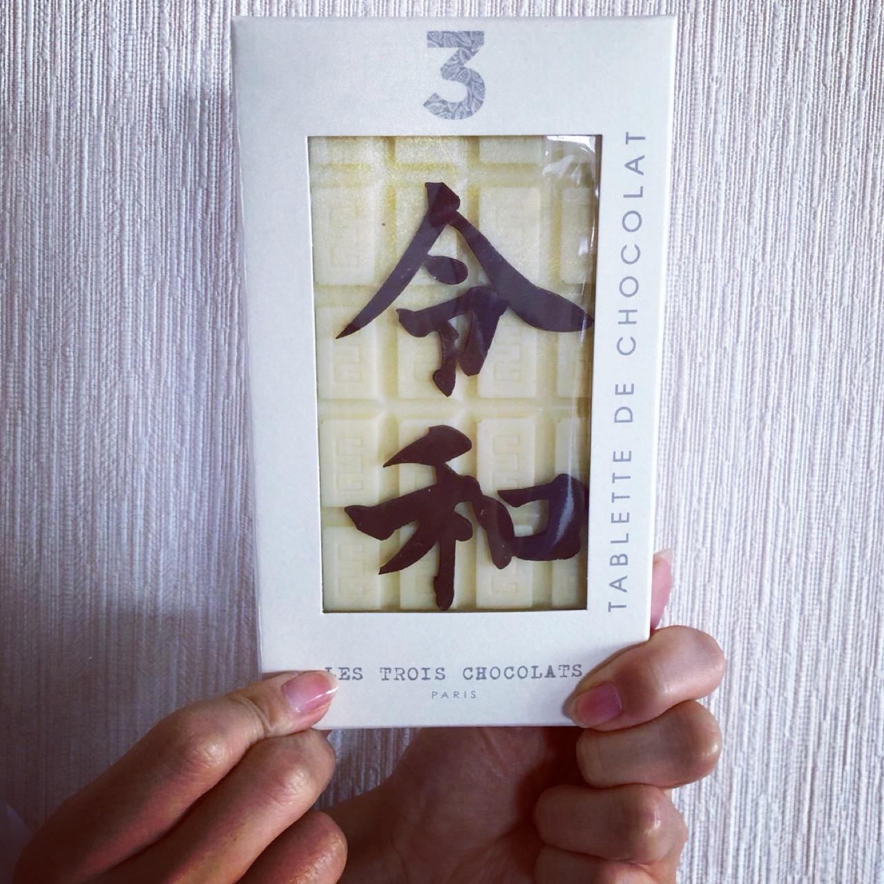 """<祝*令和>福岡でしかゲットできない?!""""令和ちょこ""""で改元お祝い♡_1"""