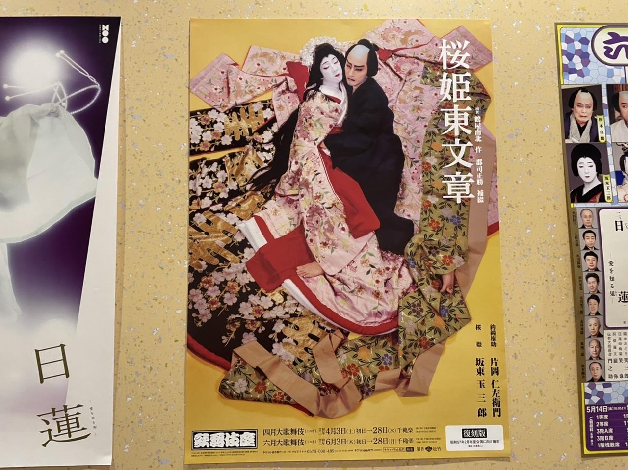 【歌舞伎のススメ*其の15】六月大歌舞伎「桜姫東文章〜下の巻」_3