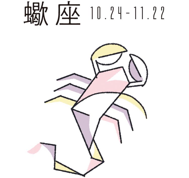 水晶玉子の西洋占星術 | 2019年 | 恋愛・結婚占い_9