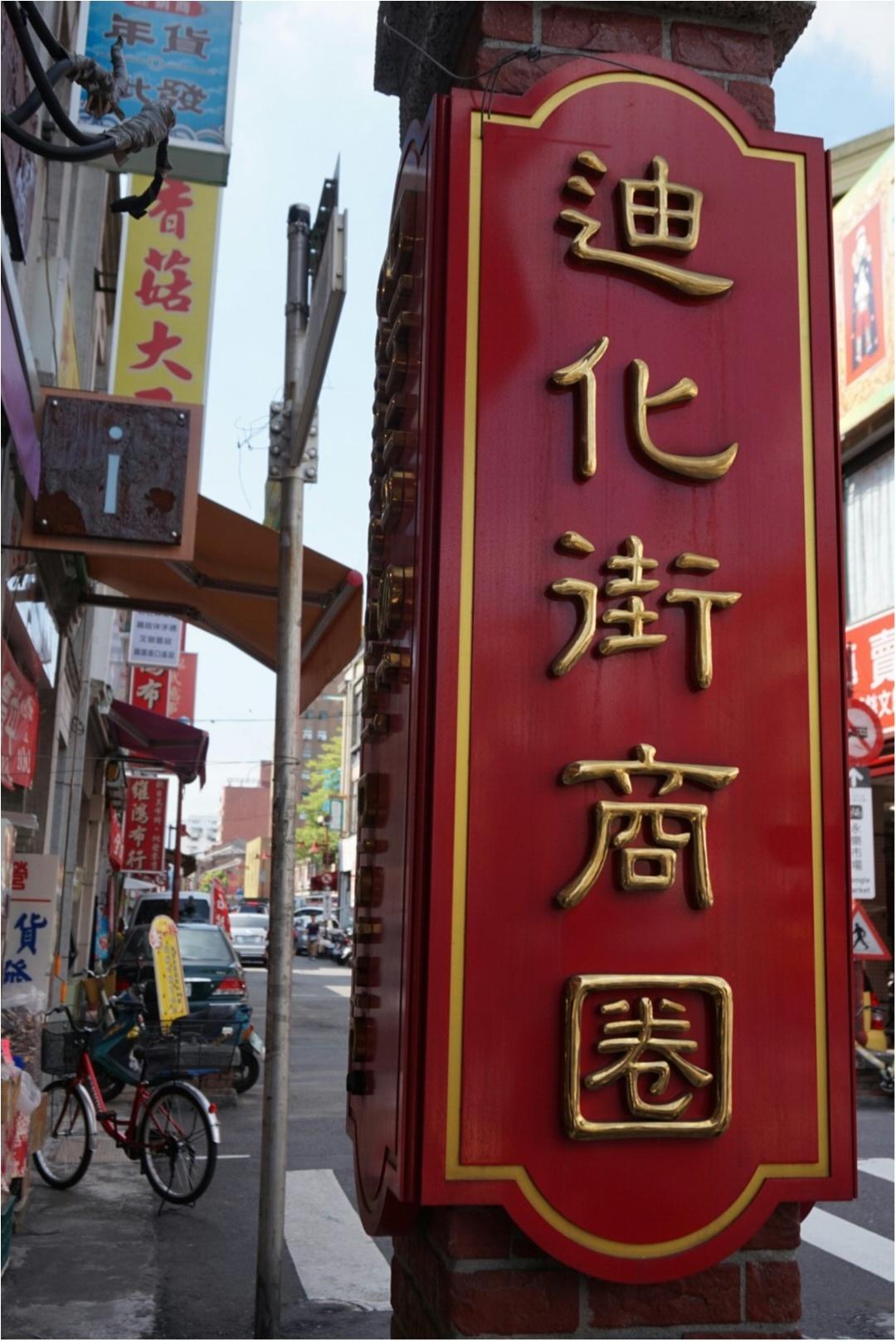 【旅行】週末台湾♡その2・パワースポットも!見どころ満載台北市内♪_1