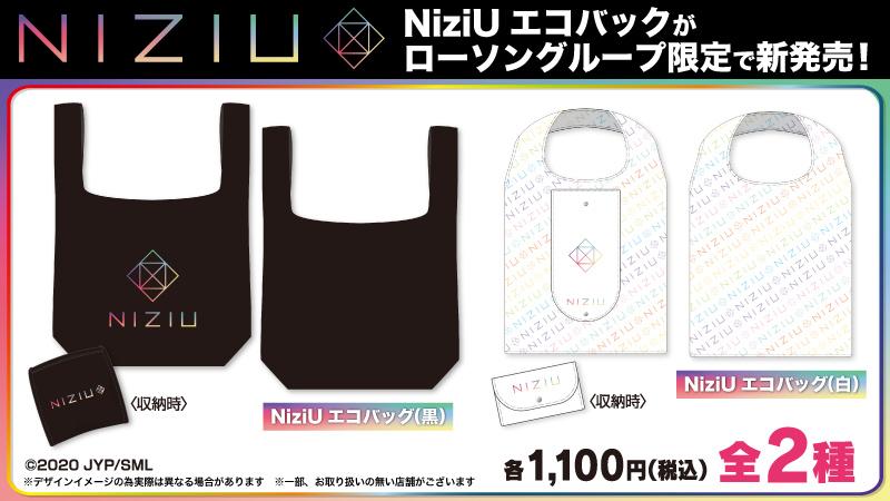 NiziU×『ローソン』に新グッズ登場! オリジナルエコバッグやクリアファイルをGETしたいっ!!_3