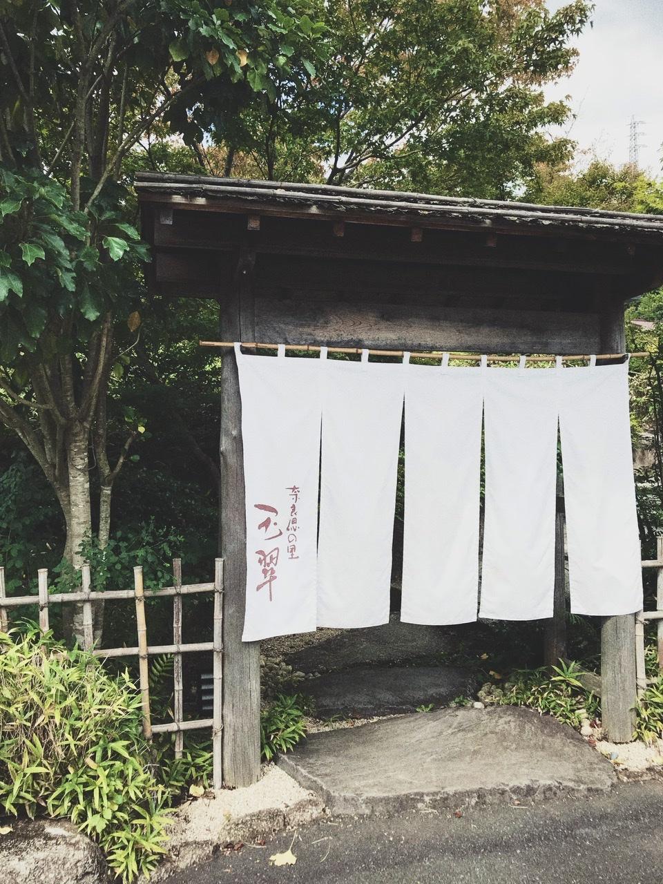 【女子旅におすすめ】わずか16部屋しかない伊豆の湯宿・玉翠のプライベート空間で満喫_1
