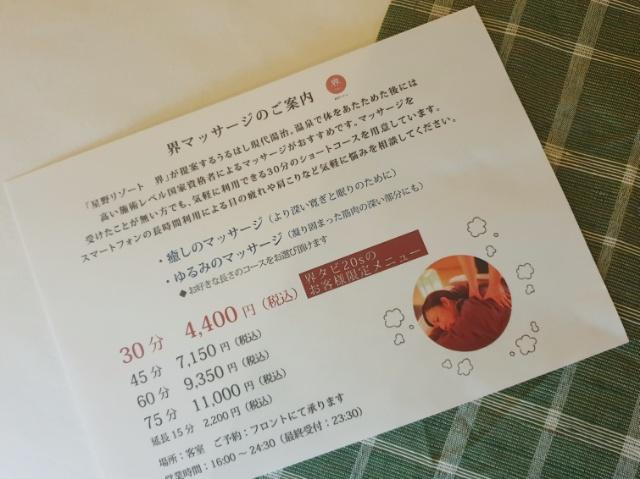 【星野リゾート】界タビ20sで癒しと美食の女子旅! 長野県の「界 アルプス」に泊まってみた_12