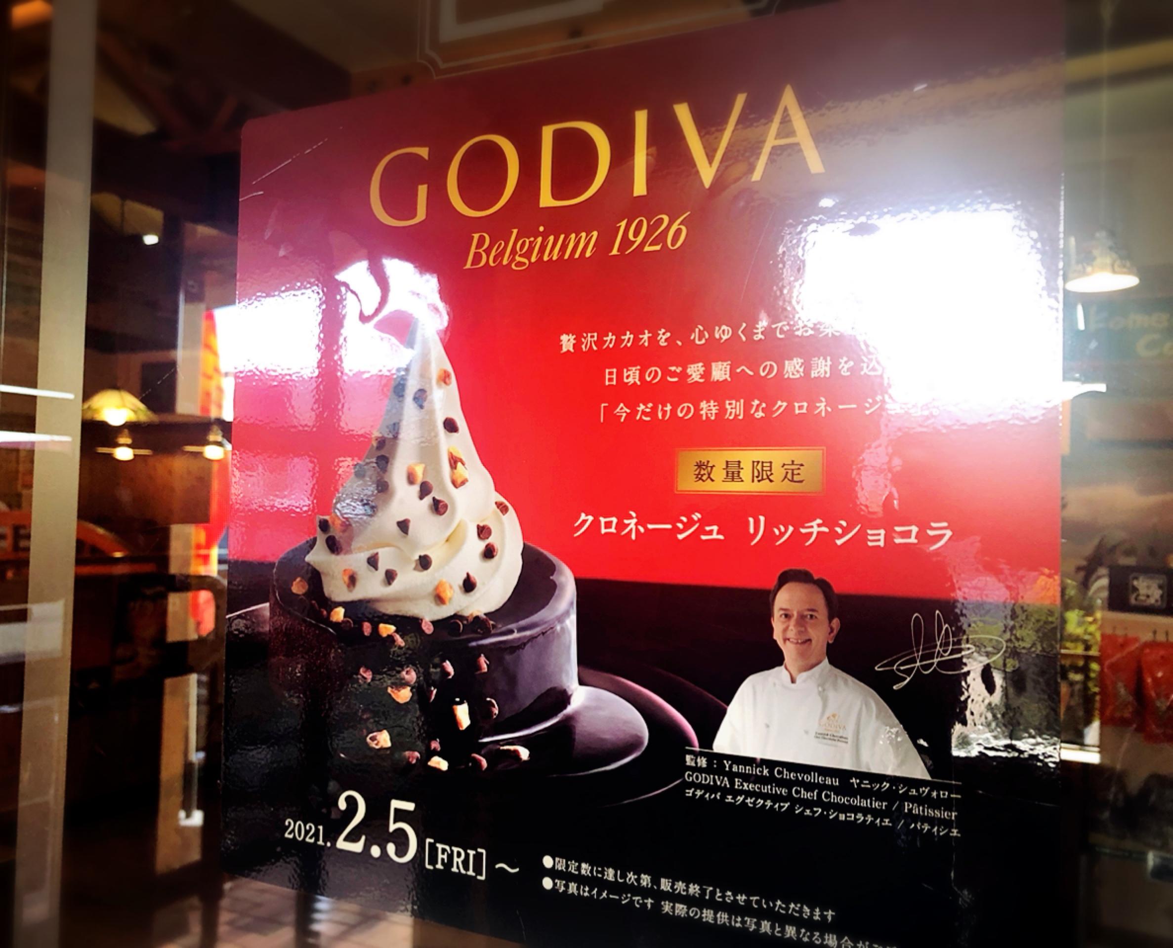 【コメダ珈琲店×GODIVA】今だけコラボ商品♡リッチでなめらかなチョコが最高*。クロネージュ リッチショコラ_1
