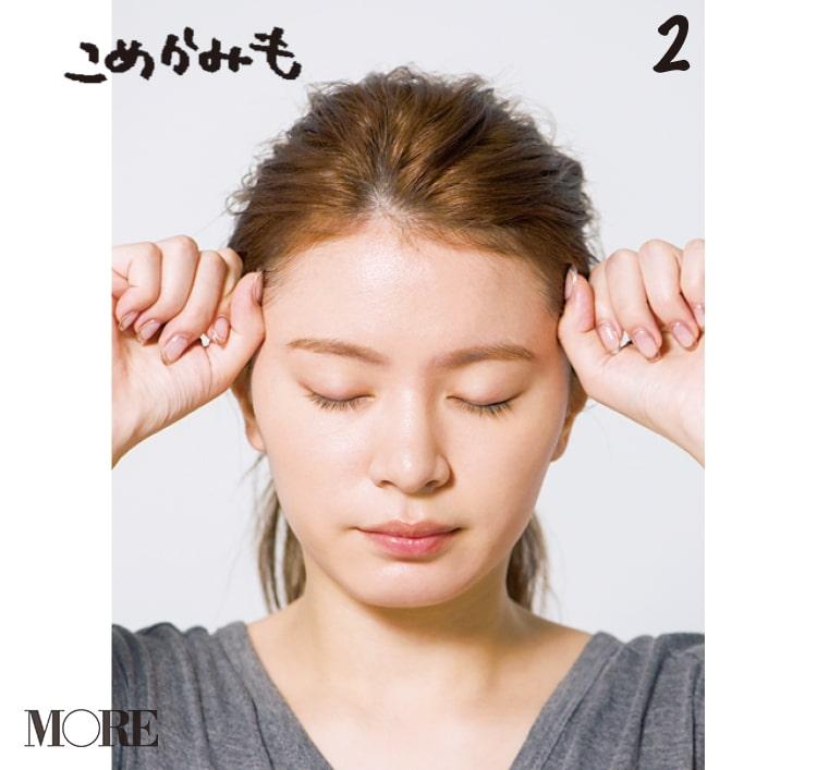小顔マッサージ特集 - すぐにできる! むくみやたるみを解消してすっきり小顔を手に入れる方法_20