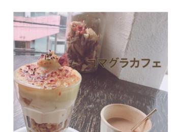 【梨々カフェ部】吉祥寺カフェ-コマグラカフェ-