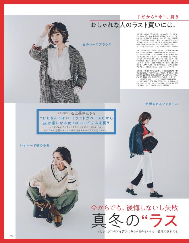 """真冬の""""ラス買い""""ウィッシュリスト(2)"""