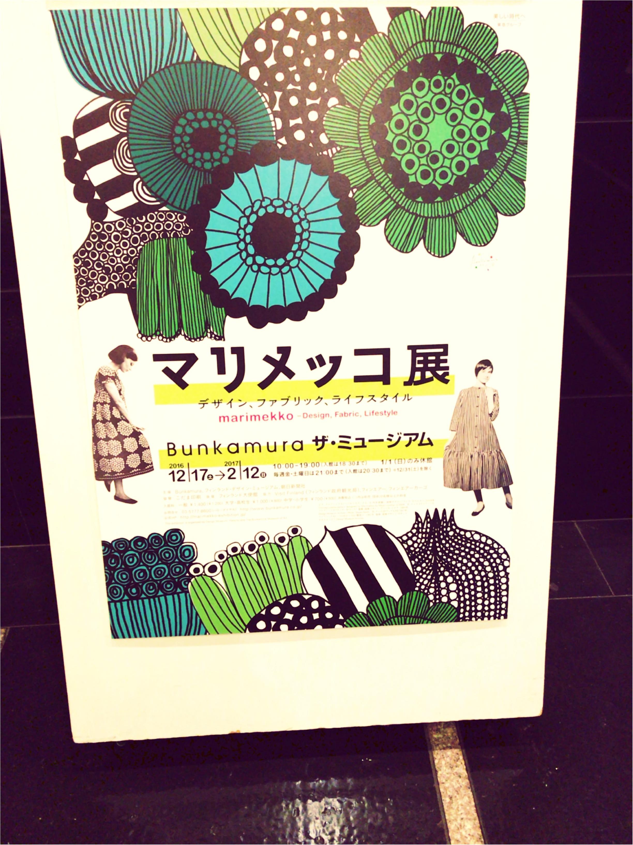 marimekko~渋谷で開催中のマリメッコ展へ行ってきました♡_1
