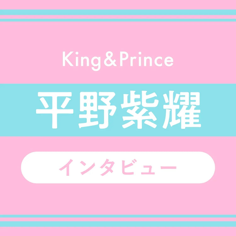 King & Prince平野紫耀 インタビュー